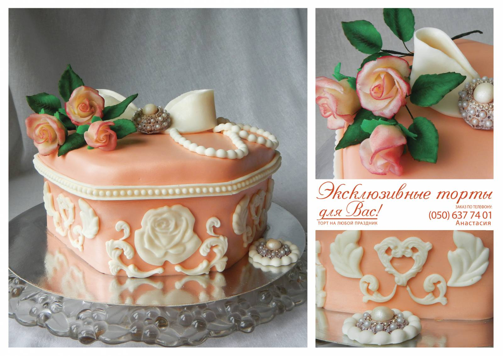 Как сделать торты шкатулки 546