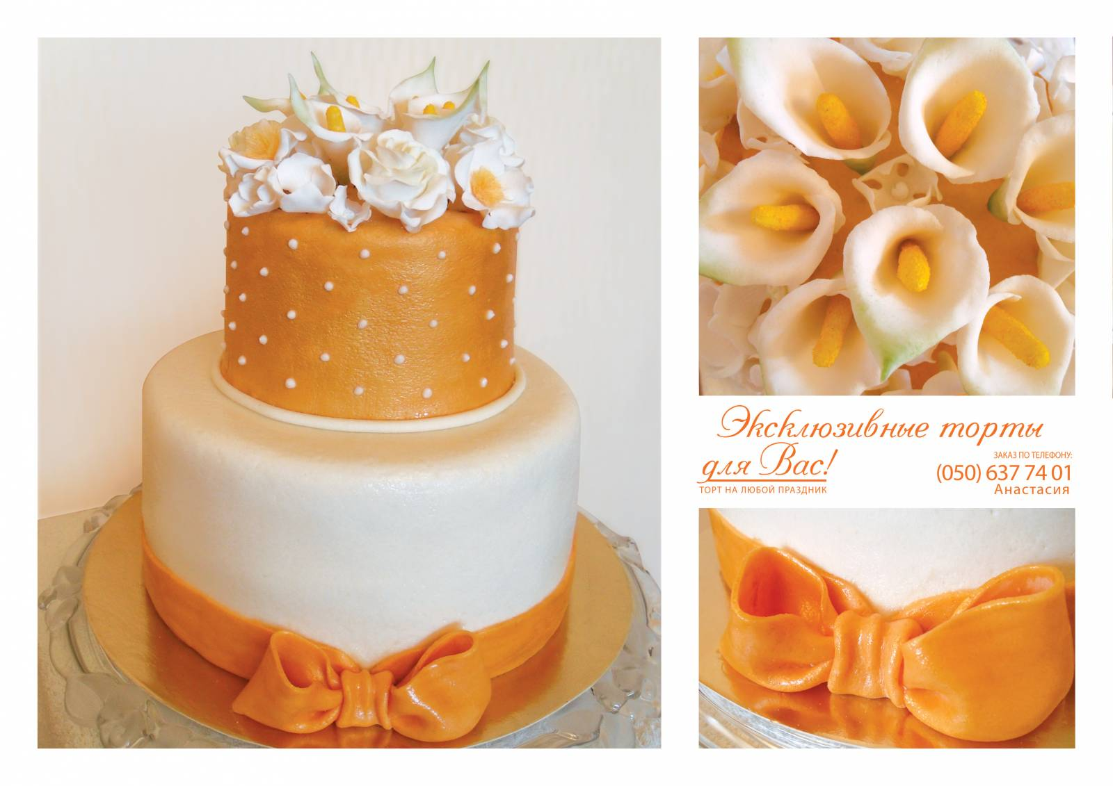 Рецепты на годовщину свадьбы